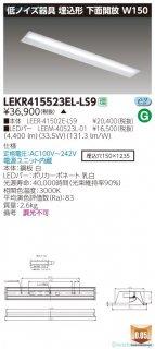 LEKR415523EL-LS9 (LEER-41502E-LS9+LEEM-40523L-01)  受注生産品  ベースライト 天井埋込型 LED 東芝施設照明