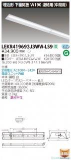 LEKR419693J3WW-LS9 (LEER-41901J3-LS9+LEEM-40693WW-01)  ベースライト 天井埋込型 LED 東芝施設照明