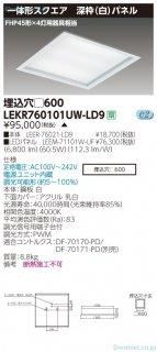 LEKR760101UW-LD9 (LEER-76021-LD9+LEEM-71101W-UF)  受注生産品  ベースライト 天井埋込型 LED 東芝施設照明