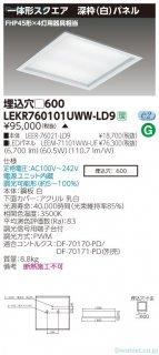 LEKR760101UWW-LD9 (LEER-76021-LD9+LEEM-71101WW-UF)  受注生産品  ベースライト 天井埋込型 LED 東芝施設照明