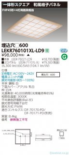 LEKR760101XL-LD9 (LEER-76021-LD9+LEEM-71101L-XJ)  受注生産品  ベースライト 天井埋込型 LED 東芝施設照明