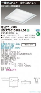 LEKR760101UL-LD9 (LEER-76021-LD9+LEEM-71101L-UF)  受注生産品  ベースライト 天井埋込型 LED 東芝施設照明