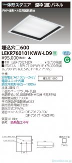 LEKR760101KWW-LD9 (LEER-76021-LD9+LEEM-71101WW-KF)  受注生産品  ベースライト 天井埋込型 LED 東芝施設照明