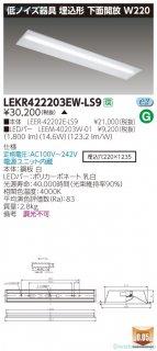LEKR422203EW-LS9 (LEER-42202E-LS9+LEEM-40203W-01)  受注生産品  ベースライト 天井埋込型 LED 東芝施設照明