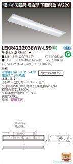 LEKR422203EWW-LS9 (LEER-42202E-LS9+LEEM-40203WW-01)  受注生産品  ベースライト 天井埋込型 LED 東芝施設照明