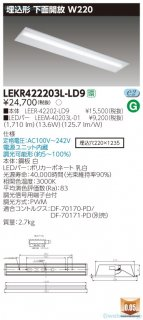 LEKR422203L-LD9 (LEER-42202-LD9+LEEM-40203L-01)  ベースライト 天井埋込型 LED 東芝施設照明