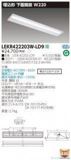 LEKR422203W-LD9 (LEER-42202-LD9+LEEM-40203W-01)  ベースライト 天井埋込型 LED 東芝施設照明