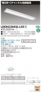 LEKR423693L-LS9 (LEER-42302-LS9+LEEM-40693L-01)  ベースライト 天井埋込型 LED 東芝施設照明