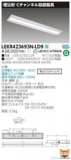 LEKR423693N-LD9 (LEER-42302-LD9+LEEM-40693N-01)  ベースライト 天井埋込型 LED 東芝施設照明