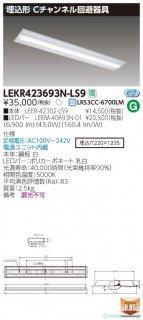 LEKR423693N-LS9 (LEER-42302-LS9+LEEM-40693N-01)  ベースライト 天井埋込型 LED 東芝施設照明