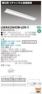 LEKR423693W-LD9 (LEER-42302-LD9+LEEM-40693W-01)  ベースライト 天井埋込型 LED 東芝施設照明