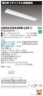 LEKR423693WW-LD9 (LEER-42302-LD9+LEEM-40693WW-01)  ベースライト 天井埋込型 LED 東芝施設照明