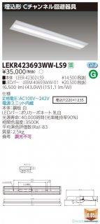 LEKR423693WW-LS9 (LEER-42302-LS9+LEEM-40693WW-01)  ベースライト 天井埋込型 LED 東芝施設照明