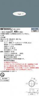 NNFB90605J  N区分 ベースライト 非常灯 リモコン別売 LED パナソニック