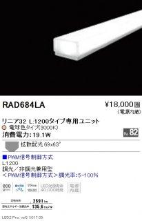 RAD-684LA  ランプ類 LEDユニット LED 遠藤照明(ENDO)