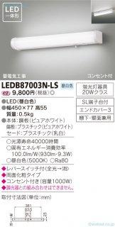 LEDB87003N-LS  キッチンライト LED 東芝住宅照明