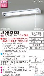 LEDB83123  キッチンライト ランプ別売 LED 東芝住宅照明