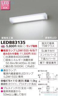 LEDB83135  キッチンライト ランプ別売 LED 東芝住宅照明