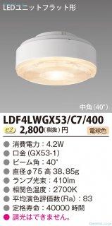 LDF4LWGX53/C7/400  受注生産品  ランプ類 LEDユニット LED 東芝住宅照明