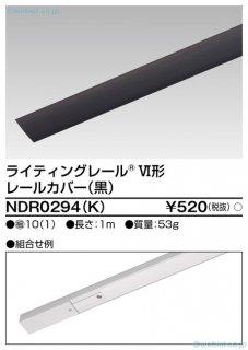 NDR0294(K)  配線ダクトレール オプション 東芝住宅照明