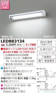 LEDB83134  キッチンライト ランプ別売 LED 東芝住宅照明