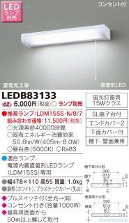 LEDB83133  キッチンライト ランプ別売 LED 東芝住宅照明