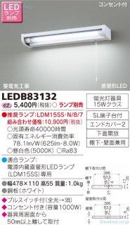 LEDB83132  キッチンライト ランプ別売 LED 東芝住宅照明
