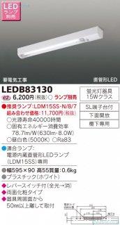 LEDB83130  キッチンライト ランプ別売 LED 東芝住宅照明