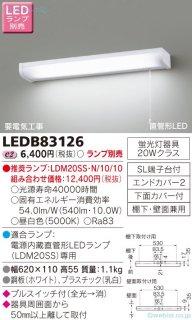 LEDB83126  キッチンライト ランプ別売 LED 東芝住宅照明