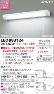 LEDB83124  キッチンライト ランプ別売 LED 東芝住宅照明
