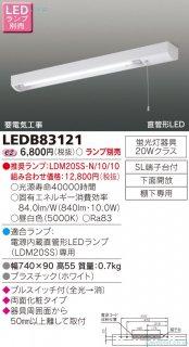 LEDB83121  キッチンライト ランプ別売 LED 東芝住宅照明