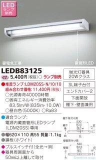 LEDB83125  キッチンライト ランプ別売 LED 東芝住宅照明