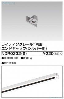 NDR0232(S)  配線ダクトレール エンドキャップ 東芝住宅照明