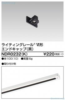 NDR0232(K)  配線ダクトレール エンドキャップ 東芝住宅照明