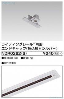 NDR0262(S)  配線ダクトレール エンドキャップ 東芝住宅照明