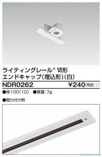 NDR0262  配線ダクトレール エンドキャップ 東芝住宅照明