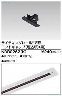 NDR0262(K)  配線ダクトレール エンドキャップ 東芝住宅照明