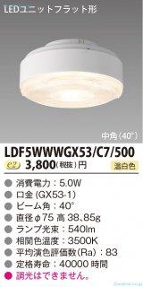 LDF5WWWGX53/C7/500  受注生産品  ランプ類 LEDユニット LED 東芝住宅照明