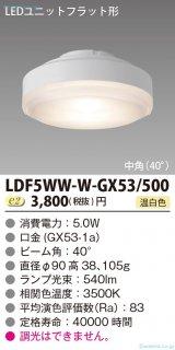 LDF5WW-W-GX53/500  受注生産品  ランプ類 LEDユニット LED 東芝住宅照明