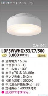 LDF5WWHGX53/C7/500  ランプ類 LEDユニット LED 東芝住宅照明