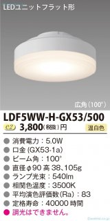 LDF5WW-H-GX53/500  ランプ類 LEDユニット LED 東芝住宅照明