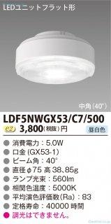 LDF5NWGX53/C7/500  受注生産品  ランプ類 LEDユニット LED 東芝住宅照明