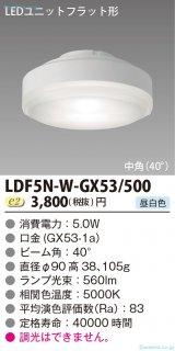 LDF5N-W-GX53/500  受注生産品  ランプ類 LEDユニット LED 東芝住宅照明