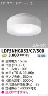 LDF5NHGX53/C7/500  ランプ類 LEDユニット LED 東芝住宅照明