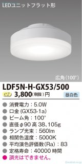 LDF5N-H-GX53/500  ランプ類 LEDユニット LED 東芝住宅照明