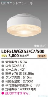 LDF5LWGX53/C7/500  受注生産品  ランプ類 LEDユニット LED 東芝住宅照明