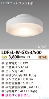 LDF5L-W-GX53/500  受注生産品  ランプ類 LEDユニット LED 東芝住宅照明