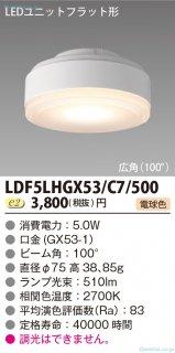 LDF5LHGX53/C7/500  ランプ類 LEDユニット LED 東芝住宅照明