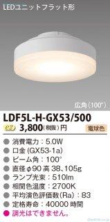 LDF5L-H-GX53/500  ランプ類 LEDユニット LED 東芝住宅照明