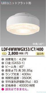 LDF4WWWGX53/C7/400  受注生産品  ランプ類 LEDユニット LED 東芝住宅照明